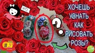 Хочешь узнать как рисовать розы? (вариант 2)(В этом видео сходный принцип рисования розы с предыдущим, кроме того, Вы сможете пофантазировать о том,..., 2015-10-11T08:41:53.000Z)