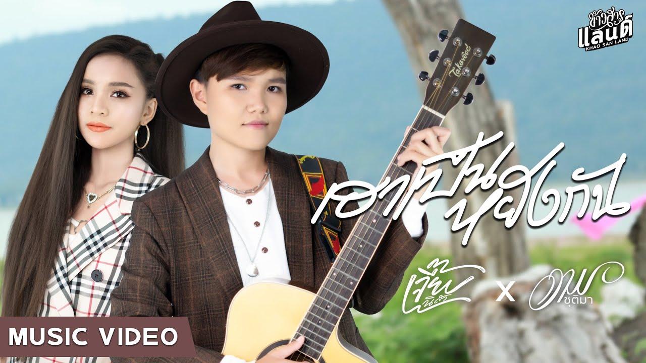 เฮาเป็นหยังกัน - เจี๊ยบ นิสา x อาม ชุติมา【Official MV】