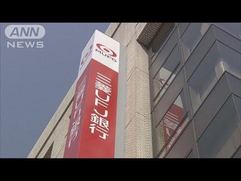 三菱UFJ、ATM2割削減検討 ネット取引増加など影響(18/08/14)