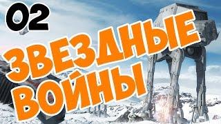 Star Wars Battlefront прохождение часть 02 Обучение: Подавление (gameplay starwars)