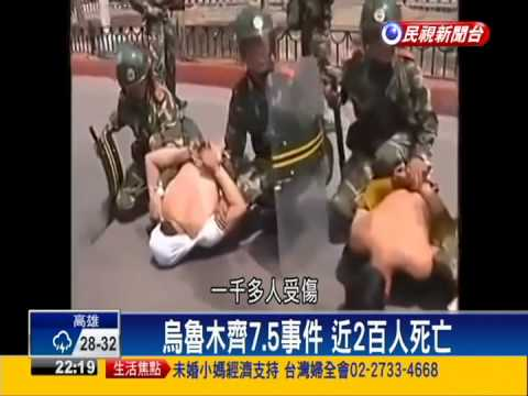 【民視全球新聞】你的西域 我的東土 新疆維漢衝突何在?