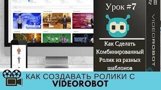 Как создавать ролики с VideoRobot  Урок№7 как создать комбинированный ролик из разных шаблонов