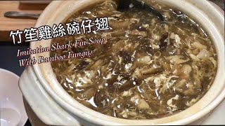 竹笙雞絲碗仔翅  Imitation Shark Fin Soup With Bamboo Fungus 簡單做法