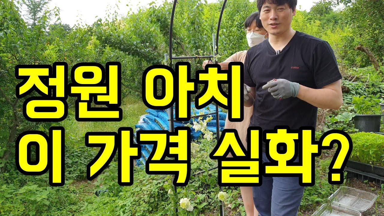 가성비가 끝내주는 엔틱 정원 아치