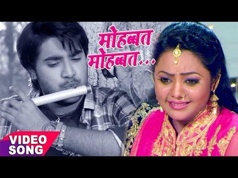 Superhit Romantic Song - मोहब्बत मोहब्बत - Mohabbat Mohabbat - Chintu - Mohabbat - Bhojpuri Hit Song