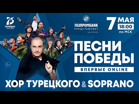 Онлайн-концерт Хора Турецкого - Песни Победы