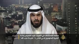 ما وراء الخبر-ما مصلحة إيران في زعزعة أمن الكويت؟