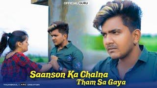 Saanson Ka Chalna Tham Sa Gaya | Heart Touching Sad Love Story | Guru & Nishu | Official Guru