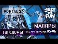Тугодумы в Portal 2 Coop. DLC Арт-терапия 05-06