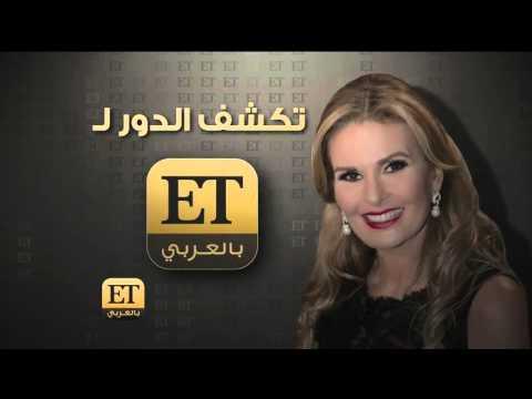 ET بالعربي - باسل وناردين معاً في فوق مستوى الشبهات