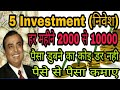 Best investment plan for monthly return in 2018 | No risk investment plan | 5 best investment  plan