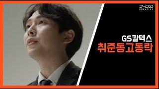 쇼머스트 SHOWMUST - GS칼텍스 취준동고동락 뮤지컬
