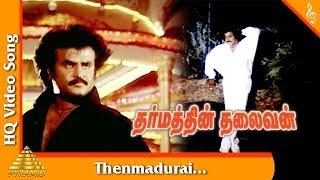 Thenmadurai Song |Dharmathin Thalaivan Movie Songs |Rajinikanth|Suhasini| Prabhu|Pyramid Music