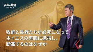 クリスチャン映画「福音の使者」 抜粋シーン(3)牧師と長老たちは主の再臨をどう扱っているか