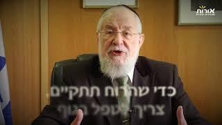 ערוץ אורות - הרב ישראל לאו -פרשת לך לך - למה אנחנו זקוקים לחומר ?