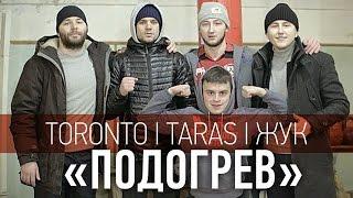 Смотреть клип Toronto Х Taras Х Жук - Подогрев