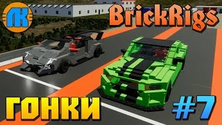 Brick Rigs \ #7 \ ГОНКИ НА СПОРТИВНЫХ МАШИНАХ ПО RACETRACK В БРИК РИГС !!!