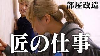 DIY難しすぎワロタ【部屋改造】 thumbnail