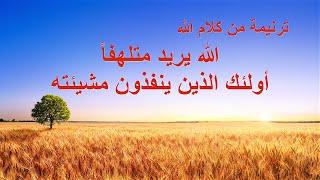 ترنيمة من كلام الله –  الله يريد متلهفاً أولئك الذين ينفذون مشيئته – كلمات ترنيمة