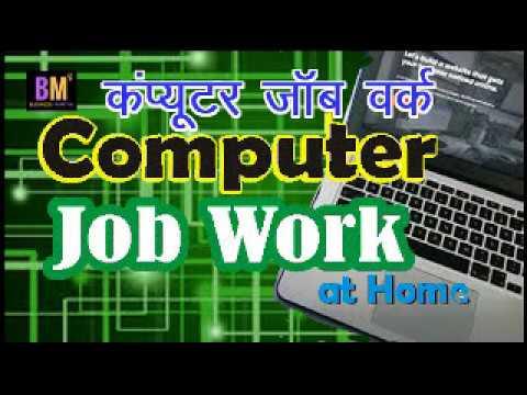 Computer  job work at home : कमाई करने के आसान तरीके : Business Mantra
