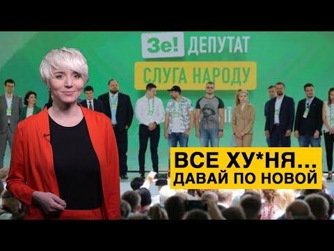 Бракованные «Слуги народа» и почему Зеленскому хочется поменять парламент?