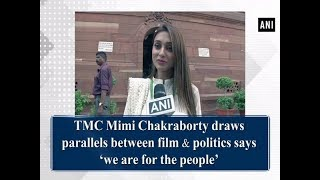 TMC Mimi Chakraborty draws parallels between film & politics says 'we are for the people'