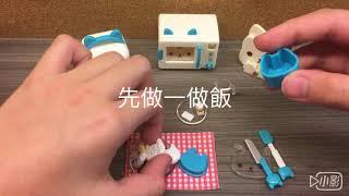 仿日本風片段……貓咪扭蛋🐱🐈:介紹編