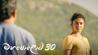 Mahapolowa | Episode 30 - (2021-04-03) | ITN