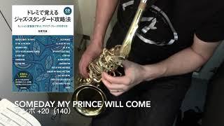 いつか王子様が 第20話