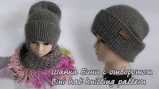 Шапка Бини с отворотом спицами |  Bini hat knitting pattern