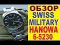 Обзор мужских часов Swiss Military Hanowa 6-5230