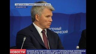 Матч ТВ, заседание в Владивостоке «Спорт. Что будет сделано?»