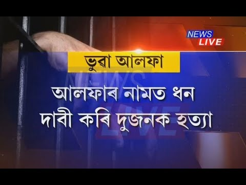 Caught on CCTV: How gunmen demanding money in ULFA's name killed two persons at Rupai Siding?