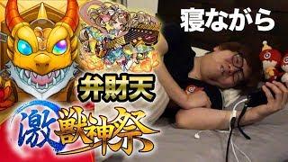 【モンスト】弁財天ベッドで寝たまま当ててやるよwww 激獣神祭【ヒカキンゲームズ】