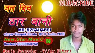 jal bich khar bani kapela saririya,singer Deepak nirala,New star Music,2018,