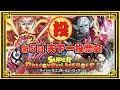 【SDBH公式】天下投票会_SDBHバージョン【スーパードラゴンボールヒーローズ】