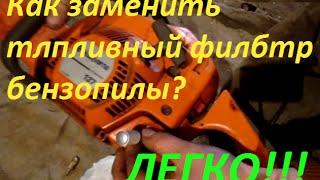 Обслуживание бензопилы // замена топливного фильтра