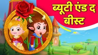 Beauty and the Beast in Hindi | ब्यूटी एंड द बीस्ट | Hindi Kahaniya | Hindi Fairy Tales for Kids