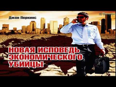 Игры экономических убийц   Джон Перкинс 1 3 ч аудиокнига