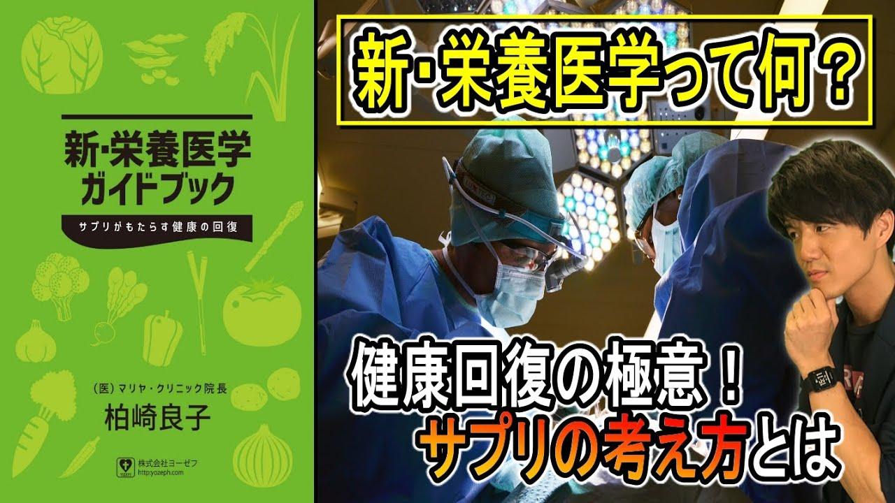 【本で健康】新栄養医学が必要な理由がわかる!【オーソモレキュラー】