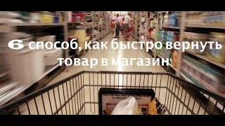 видео Возврат денег за качественный товар