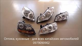 Оптика фары, фонари для китайских авто Chery, Geely, ZAZ, Great Wall