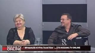 Η Καίτη Μαζόχα στο KOZANI.TV ONLINE