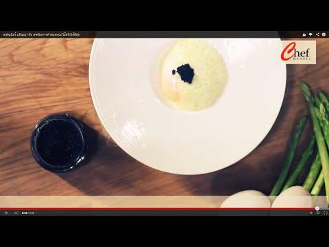 เชฟจูเนียร์ อภิญญา กับ เทคนิคการทำซอสหน่อไม้ฝรั่งให้สีสด