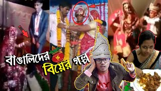 Story Of Bengali Wedding | Funny Desi Wedding videos | New Bangla Funny Video | KhilliBuzzChiru
