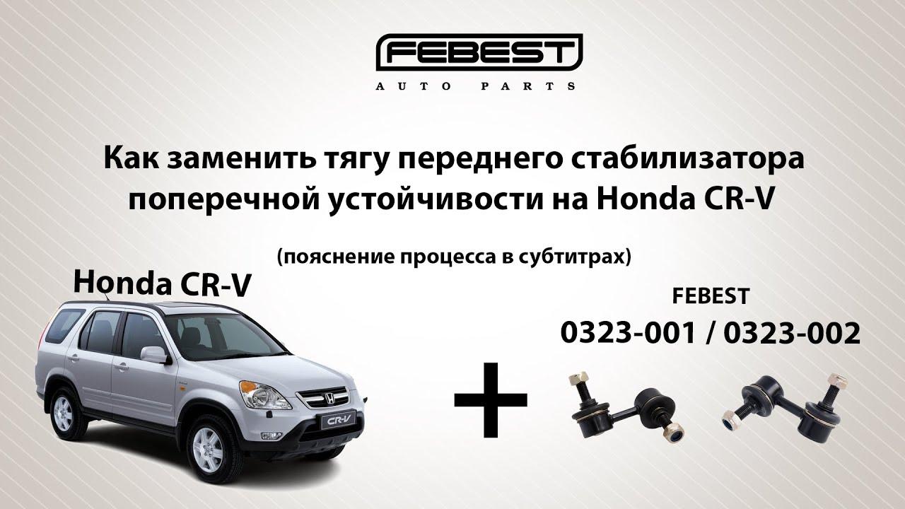 Замена средней рулевой тяги хонда срв Ремонт моторчика раздатки киа сид 2013