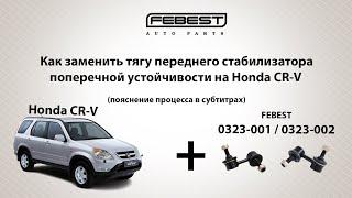 Как заменить тягу переднего стабилизатора поперечной устойчивости на Honda CR-V (Включите субтитры!)
