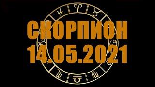 Гороскоп на 14.05.2021 СКОРПИОН