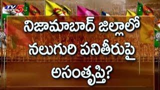 నిజామాబాద్ టీఆర్ఎస్లో కలకలం! | Nizamabad TRS Politics | Political Junction | TV5 News