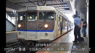 ミルクカフェオレ115系O-04編成 JR岡山駅発車